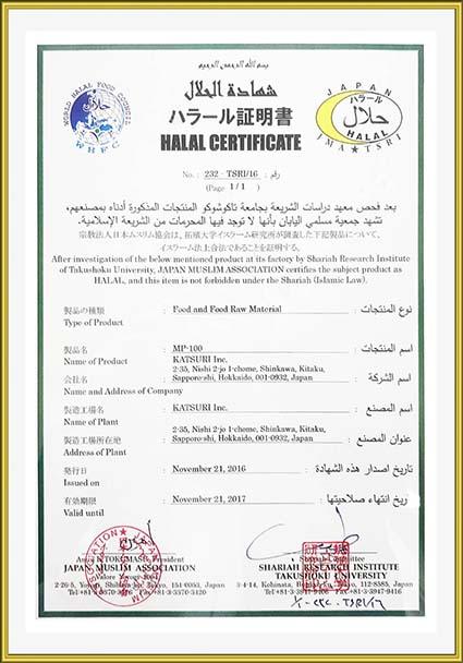 Sertifikat-Halal-SOP100-Jasa-Landing-Page